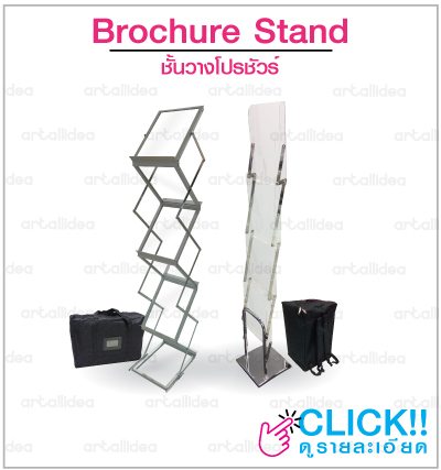 material brochure stand