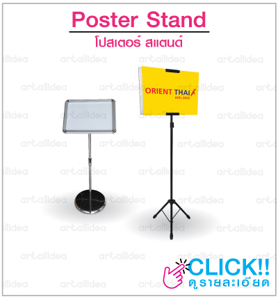 material poster stand